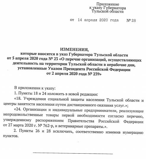 """Дюмин, Тула, Тульская область, """"запрет e-commerce, интернет-торговли"""""""