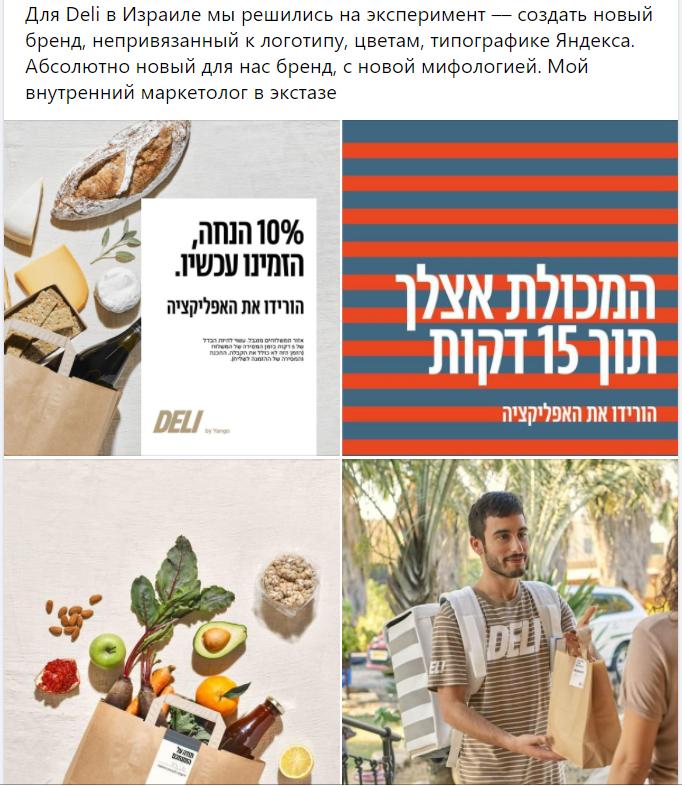 Яндекс запустил в Израиле «Лавку» под неяндексовым брендом