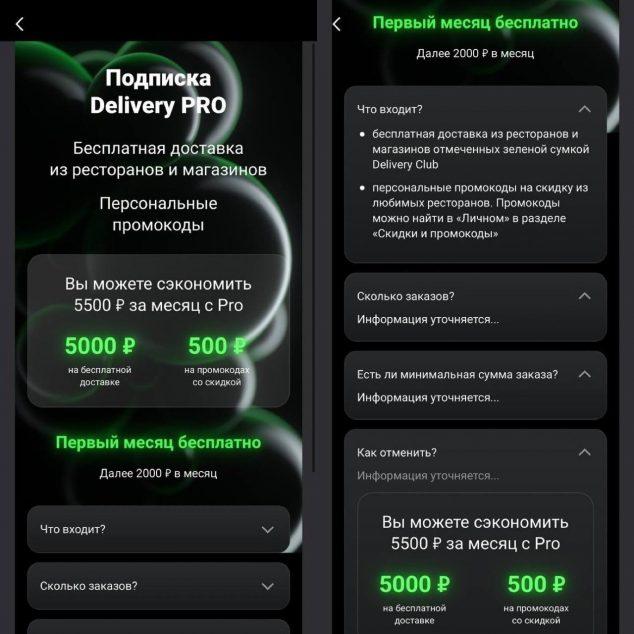 Delivery Club тестирует подписку на доставку и скидки за 2000 рублей в месяц