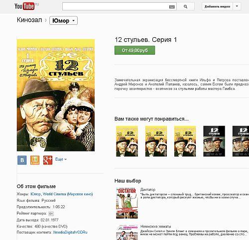 Фильмы ютуб видео ✌➤ Ютуб