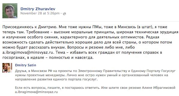 Минкомсвязи хантит топов Рунета