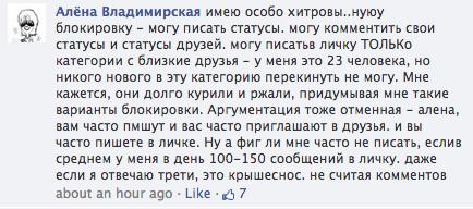 Facebook заблокировал Алену Владимирскую за чрезмерную активность?(+)