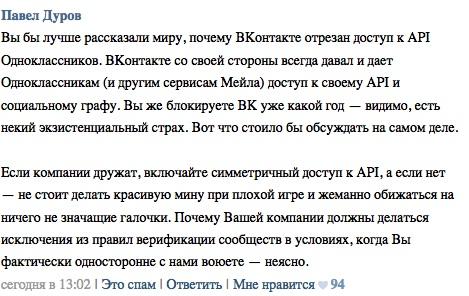 Дуров одноклассники отрезали