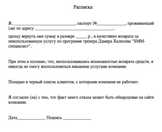образец расписки родителей на выпускной - фото 5