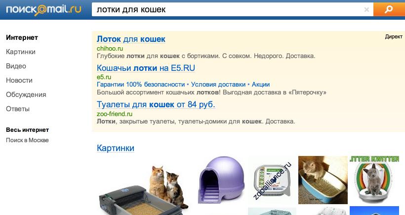 Mail.ru слез с поисковой иглы Google(+)