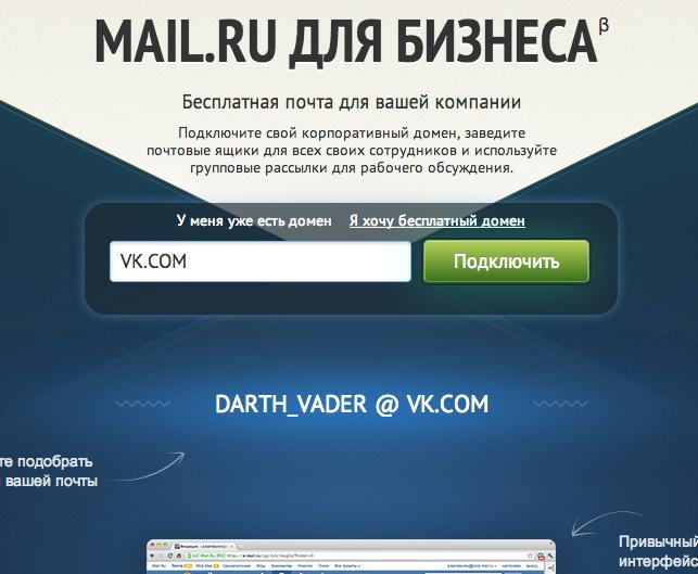 Mail.ru запустил свою почту для домена, без PRISM и SMS = Roem.ru