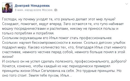 Скончался Илья Сегалович