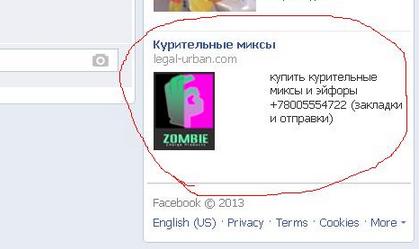 А почему Facebook спокойно рекламирует курительные смеси?(+)