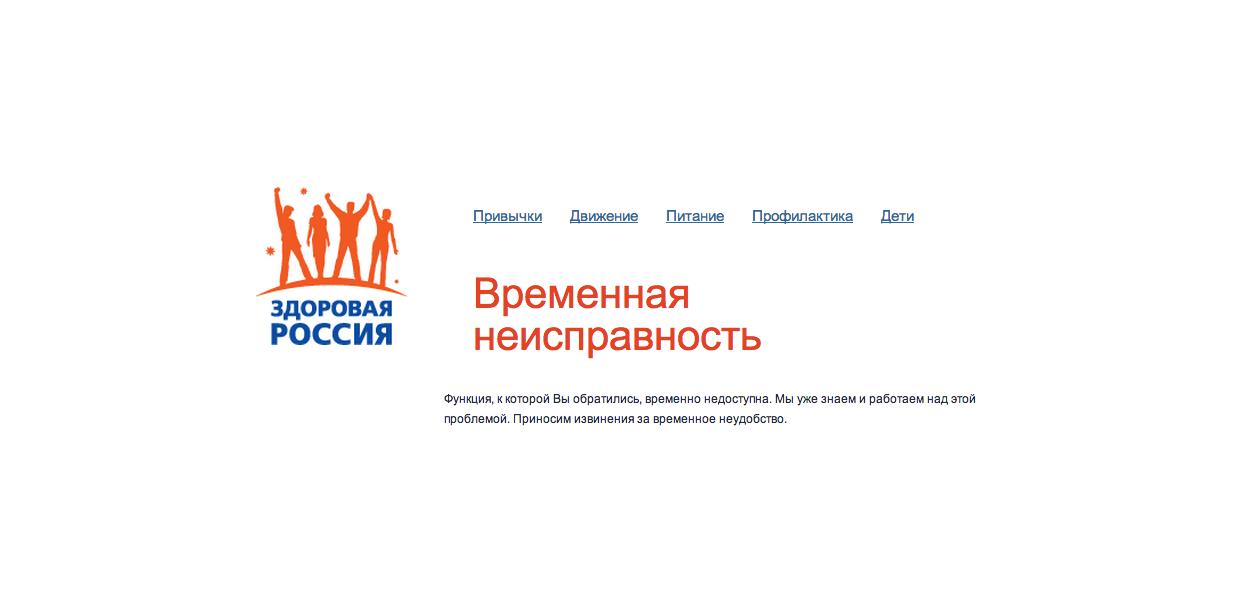 Takzdorovo.ru реанимируют за 3 месяца и 1,3 млн рублей