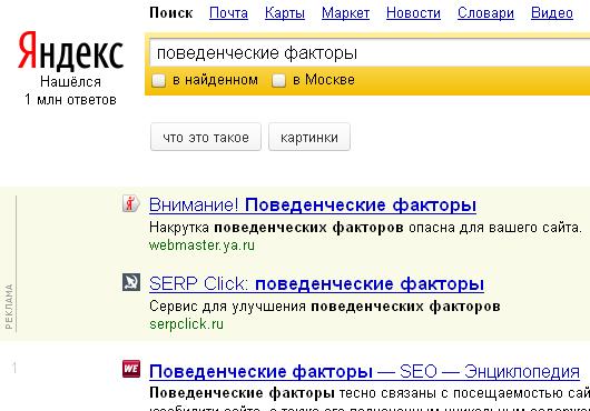 Яндекс через Директ предупредил о возмездии за накрутку поведенческих факторов