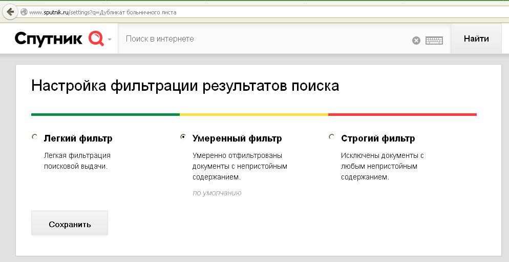 Ростелеком запустил госпоисковик sputnik ru → ru Спутник фильтрация результатов выдачи