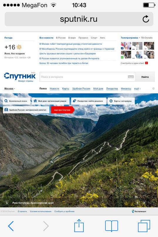 Поисковик Спутник. Мобильная версия пока не мобильная