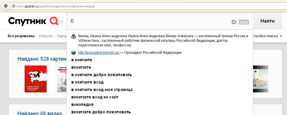 Поисковик Спутник, автодополнение ввода. В - это Ирина Винер и Президент, но не ВКонтакте