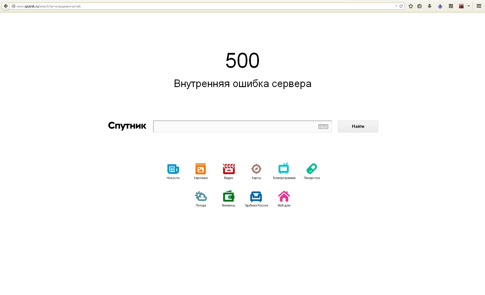 Поисковик Спутник, внутренняя ошибка сервиса