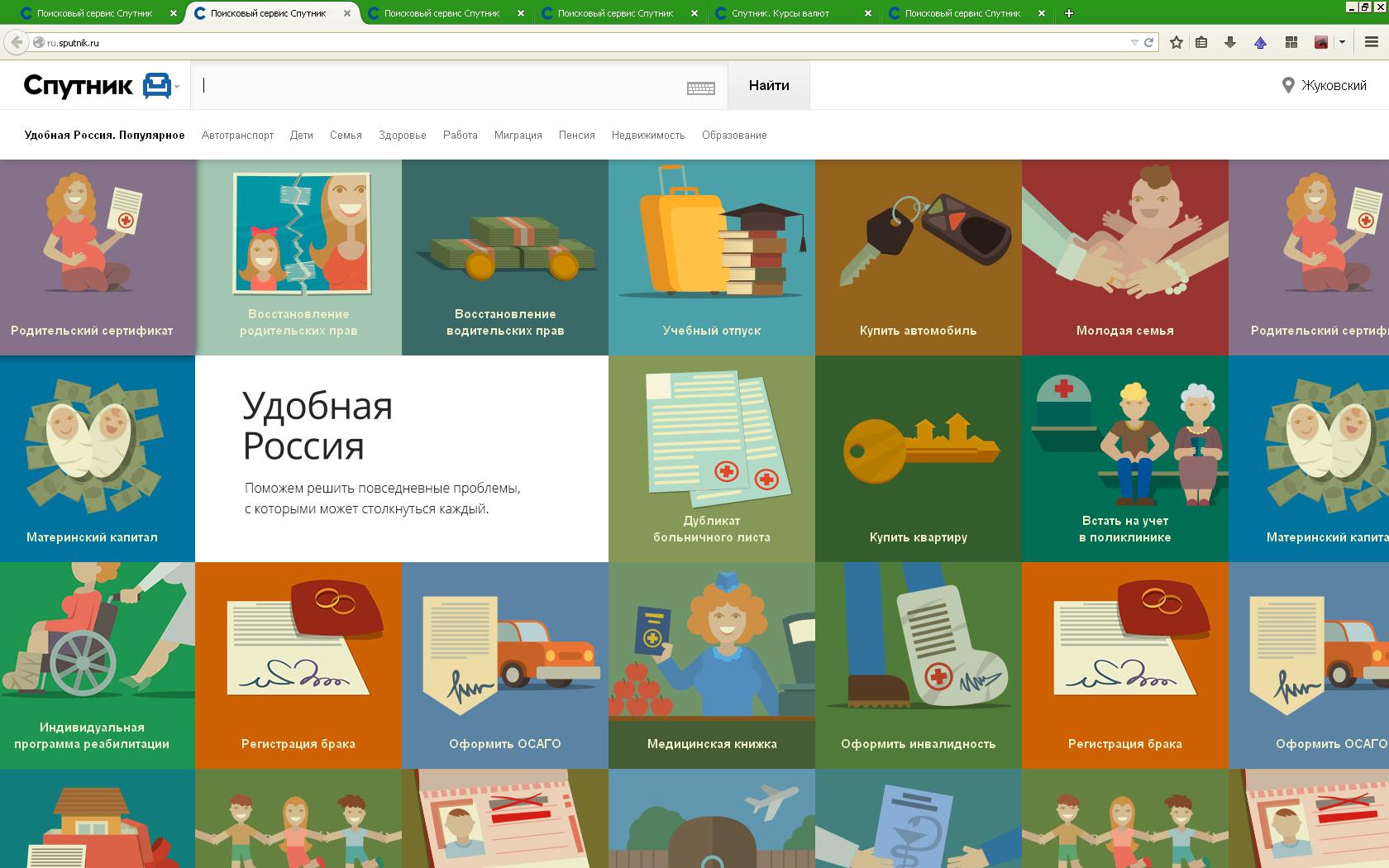 Поисковик Спутник, удобная Россия, госуслуги