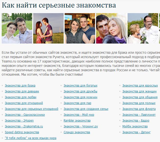 Лучший сайт знакомств для серьезных отношений бесплатно в москве