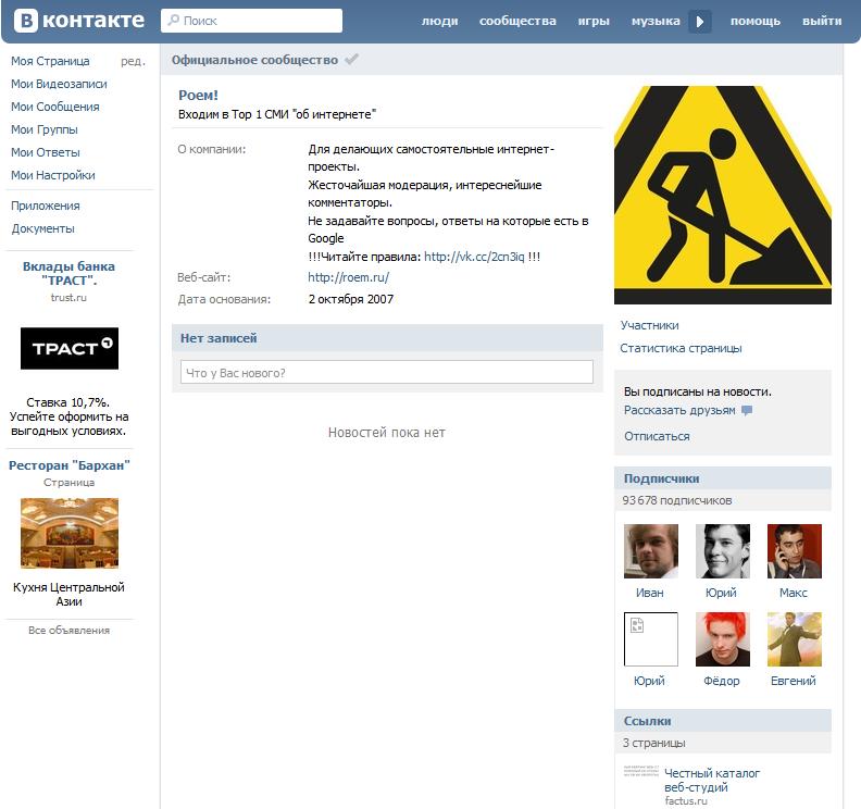 """ВКонтакте зачистил стены? Обновлено: Лобушкин: Испытываем проблемы. PR Vk """"выясняем причины"""" = Roem.ru"""