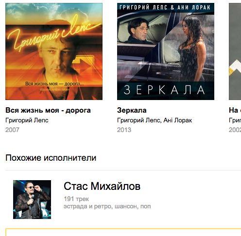 """""""Яндекс.Музыку"""" привязали к ВКонтакте"""