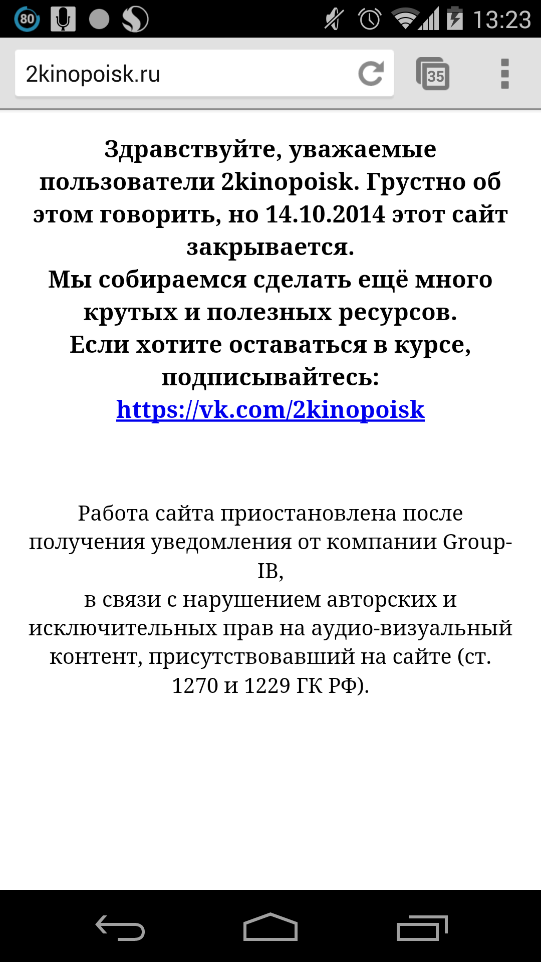 2kinopoisk.ru — anti-piracy, Group-IB