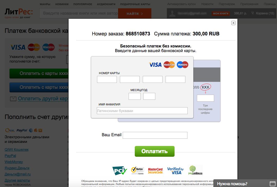 Решение на формах PayOnline и других провайдеров по процессингу карт