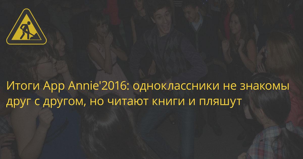 «Одноклассники», Read «ЛитРес», Badoo и Яндекс.Музыка — самые доходные приложения 2016 по App Annie