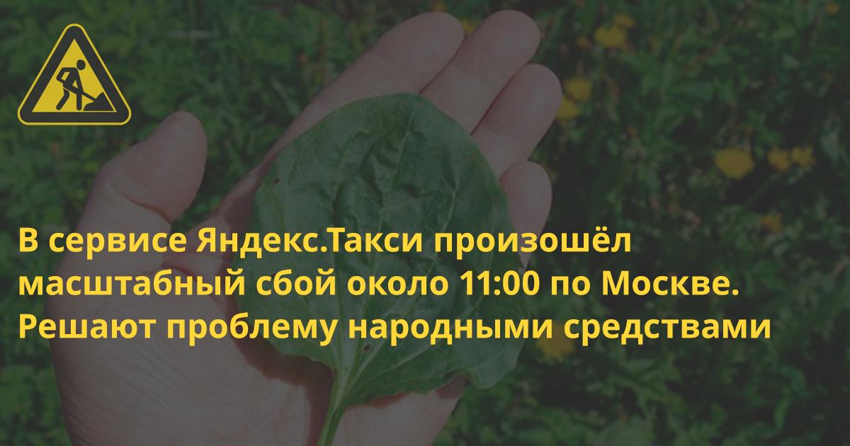 Яндекс.Такси упали во всей России
