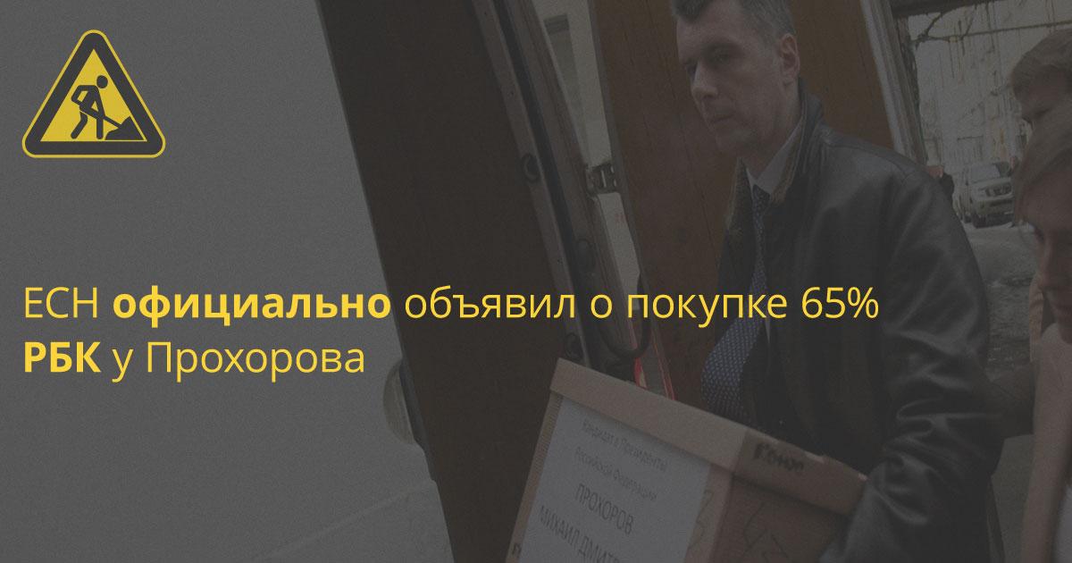 ЕСН официально объявил о покупке 65% РБК у Прохорова