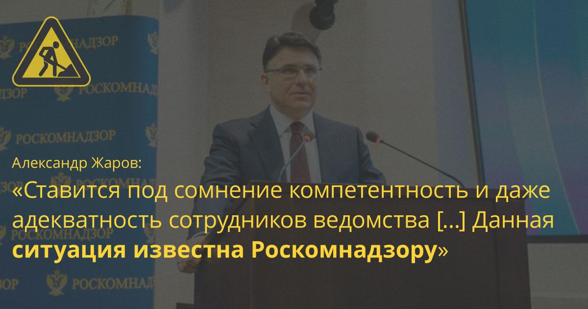 Жаров рассказал о доработке автоматизированной системы Роскомнадзора