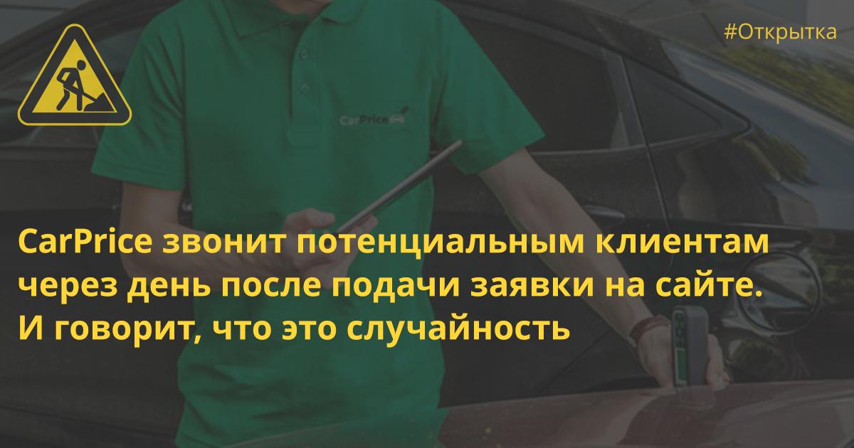 Открытка: За кого держит своих клиентов CarPrice?