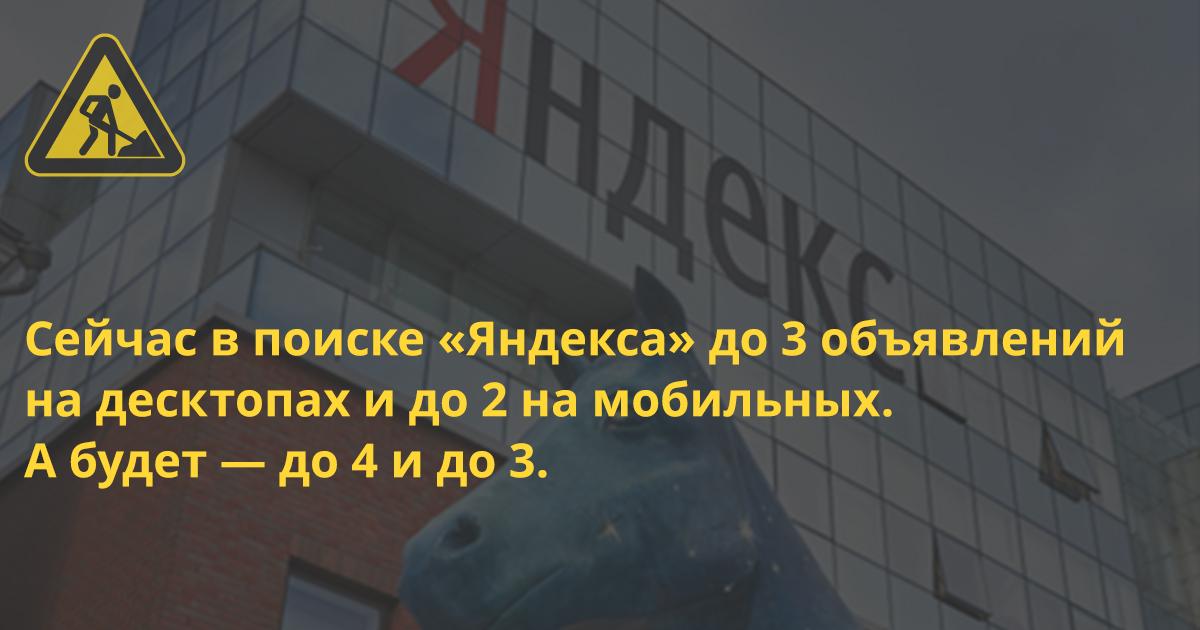 «Яндекс» добавляет в поиске ещё одну строчку рекламы