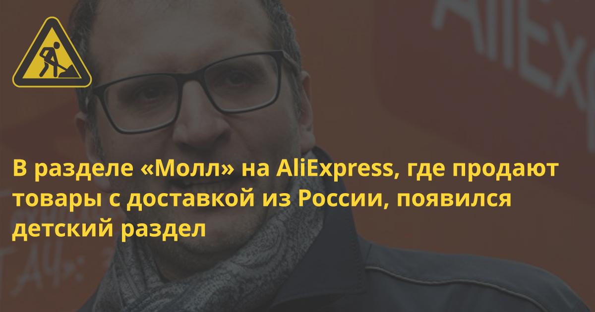 AliExpress начал торговать Lego с доставкой из России, чтобы добиться узнаваемости в Москве и Питере