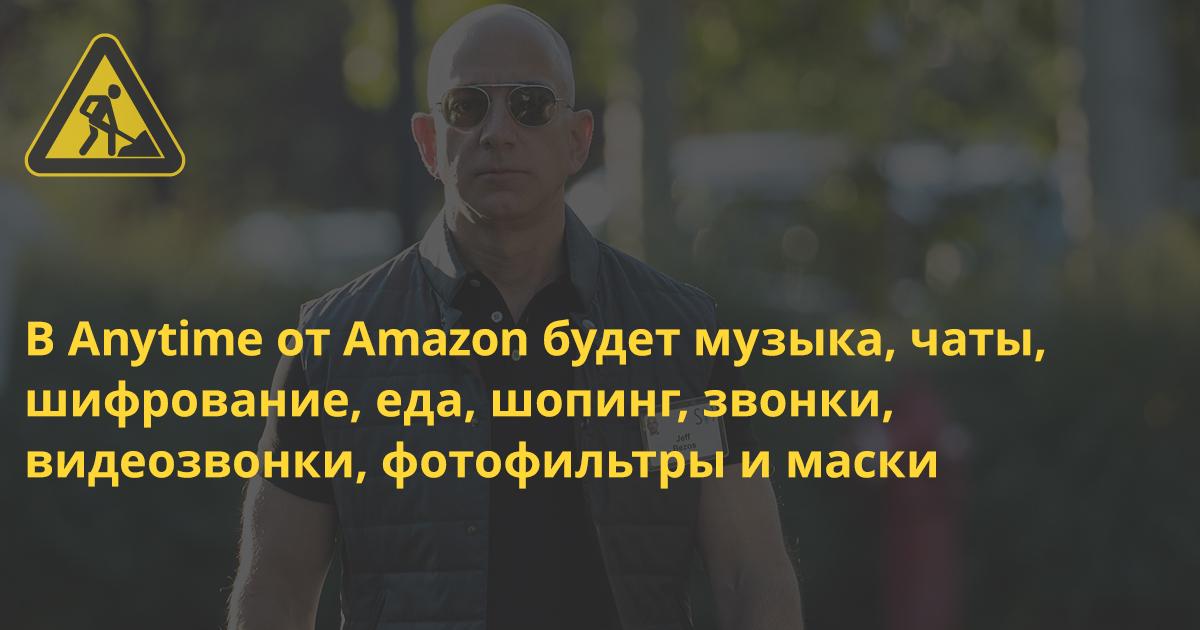 Amazon делает мессенджер для всего, вообще всего