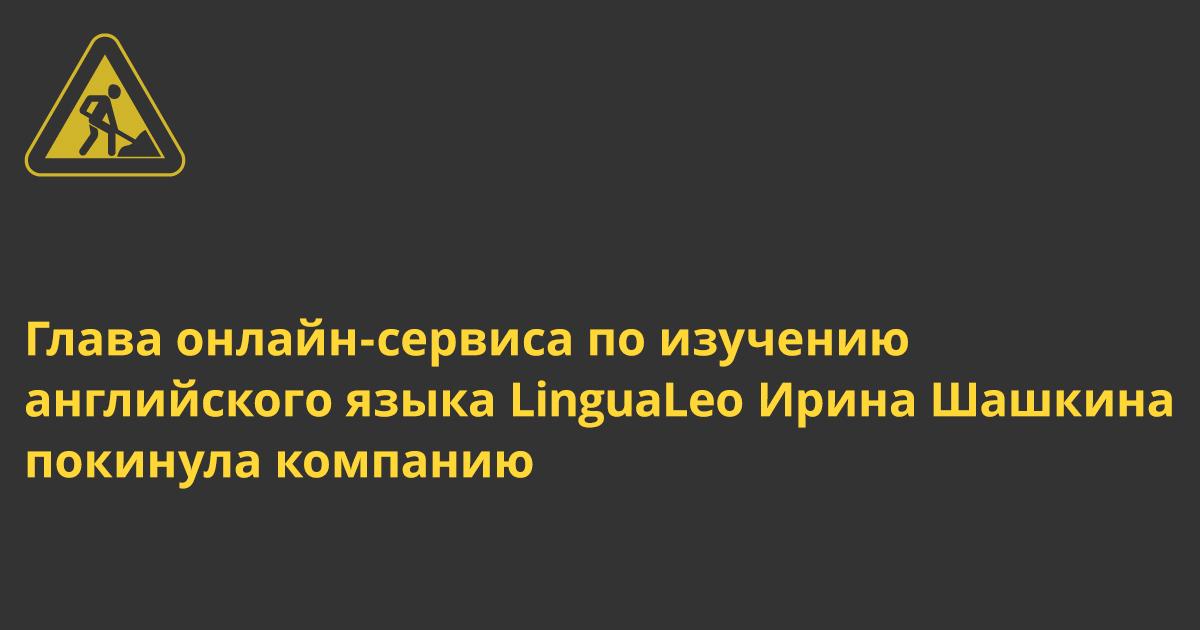 LinguaLeo остался без генерального управляющего