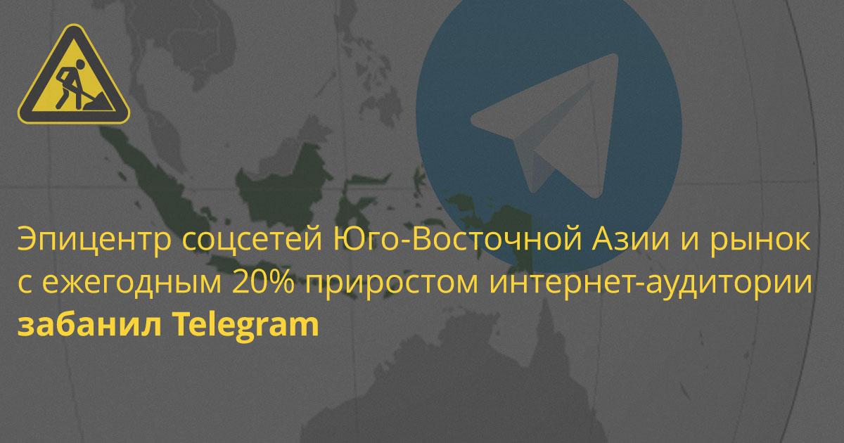 В 4-й по численности населения стране мира заблокирован Telegram (в Индонезии)