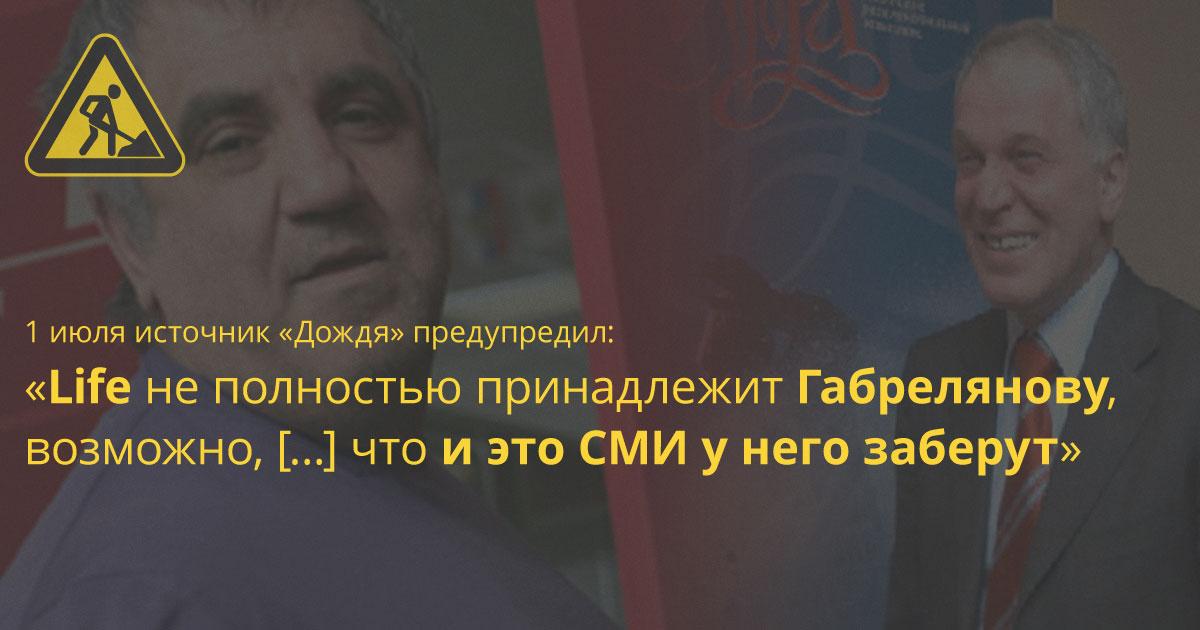Republic: Контроль над «Ньюс Медиа» Арама Габрелянова получили структуры Ковальчука
