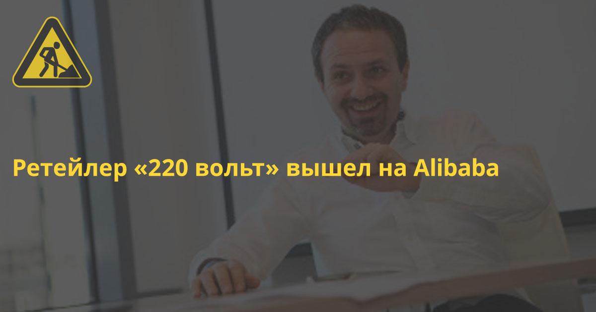 Ритейлер «220 вольт» вышел на Alibaba
