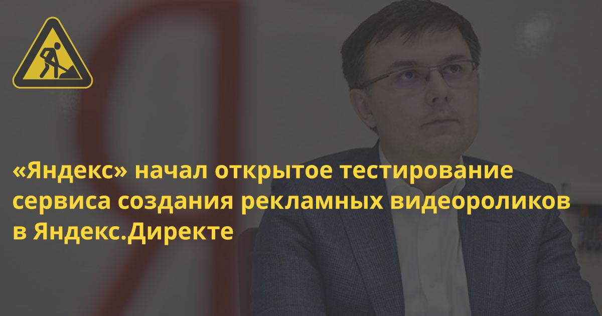 «Яндекс» начал открытый эксперимент с созданием рекламных роликов в «Директе»