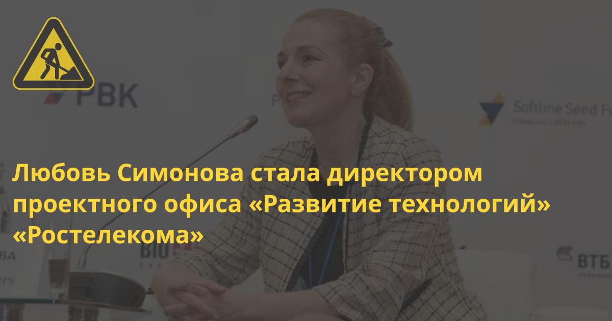 Кадры: Управляющая по инвестициям ФПИ РВК стала директором подразделения «Развитие технологий» в «Ростелекоме»