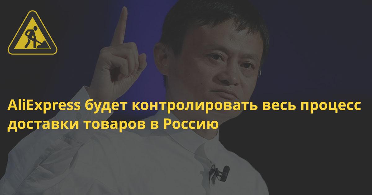 AliExpress сократит срок доставки товаров в Россию с 45 до 10 дней