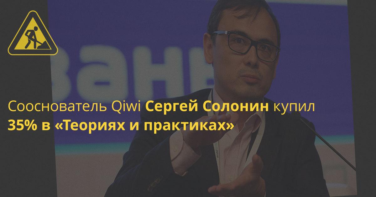 Сооснователь Qiwi Сергей Солонин купил у «Альпины» 35% в «Теориях и практиках»