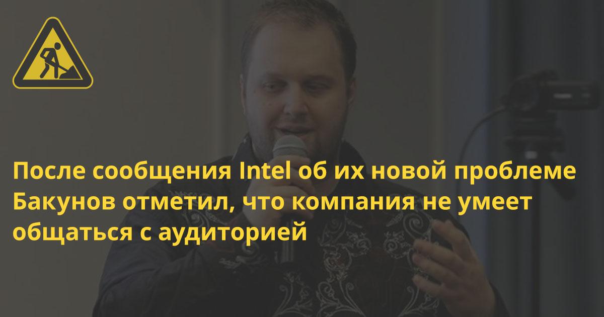 Директор по распространению технологий «Яндекса» раскритиковал Intel за их самомнение
