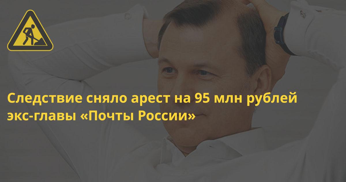 Суд больше не претендует на 95 млн рублей экс-главы «Почты России», он может забрать деньги