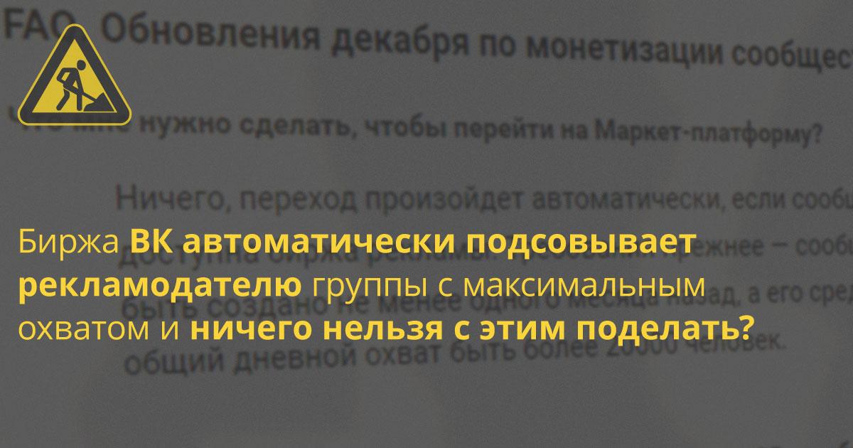 Открытка: зачем биржа рекламы ВКонтакте навязывает рекламодателю рекламно-шлаковые группы? (+ комментарий «ВКонтакте»)