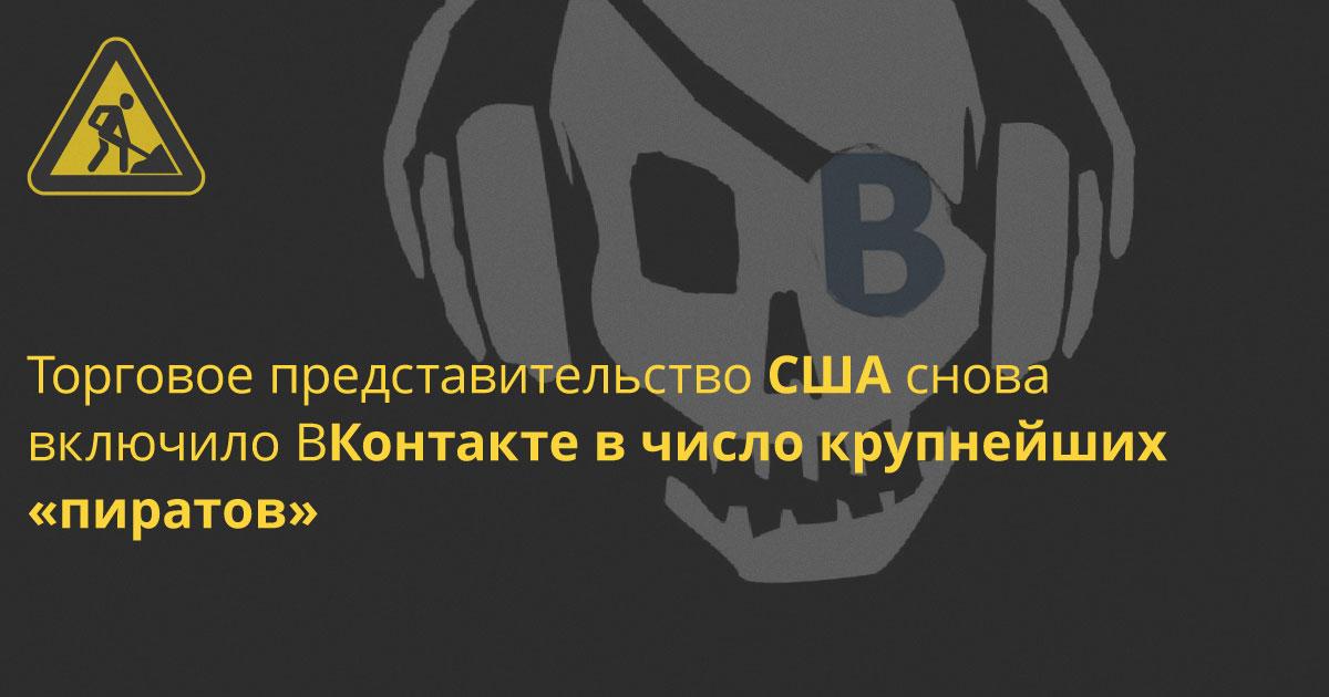Американское правительство по прежнему считает «ВКонтакте» одним из крупнейших пиратских сайтов мира