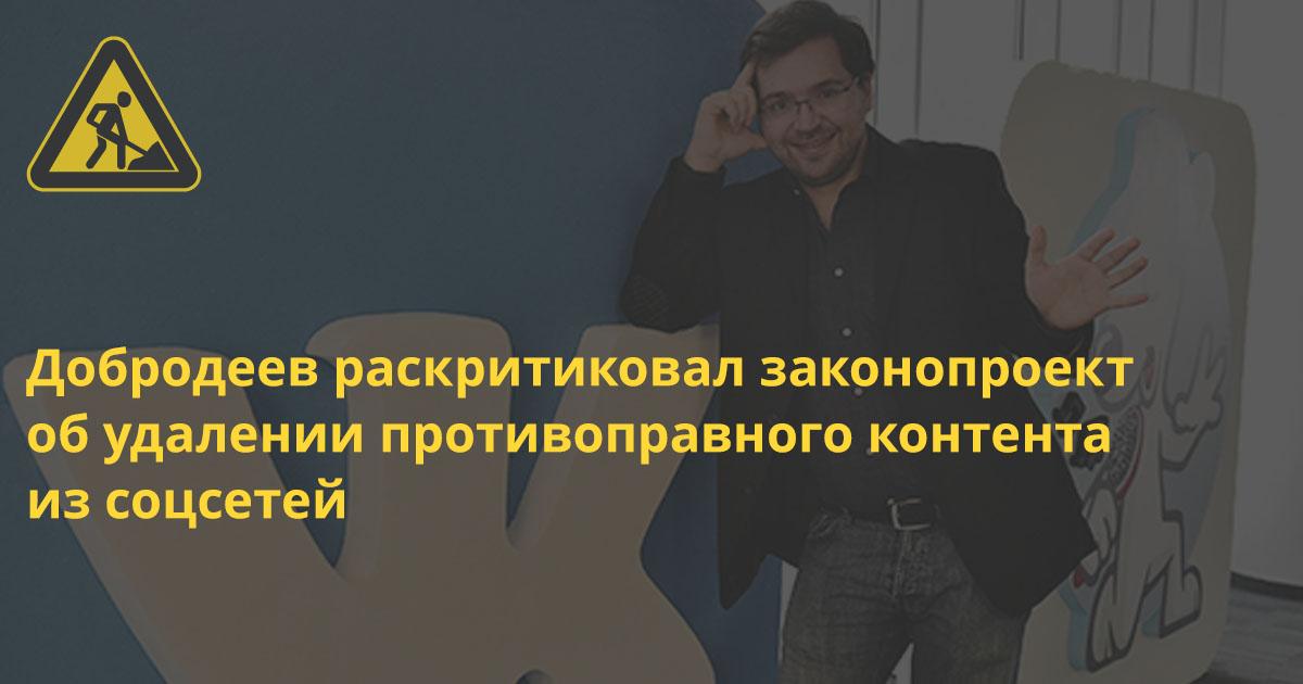 Добродеев раскритиковал законопроект о регулировании соцсетей (+ принят в 1-м чтении Думой)