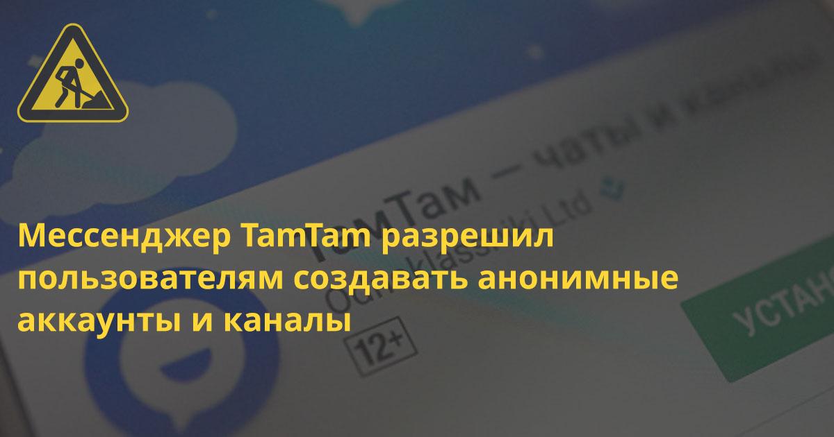 Мессенджер TamTam, где есть «каналы», дополнительно искушает авторов «анонимными аккаунтами»