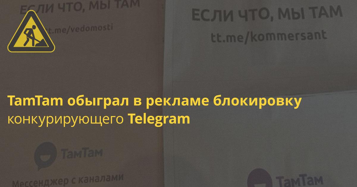 Mail.ru предугадали блокировку Telegram в печатной рекламе мессенджера TamTam