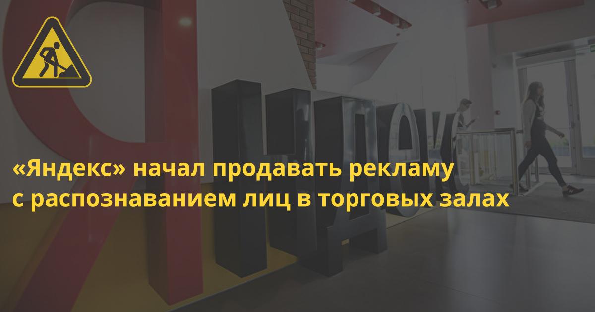 «Яндекс» начал продавать рекламу с распознаванием лиц в торговых залах