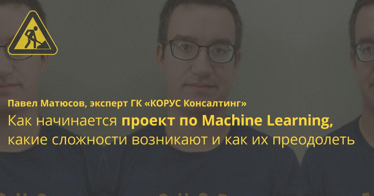 Как правильно заказывать проекты с Machine Learning