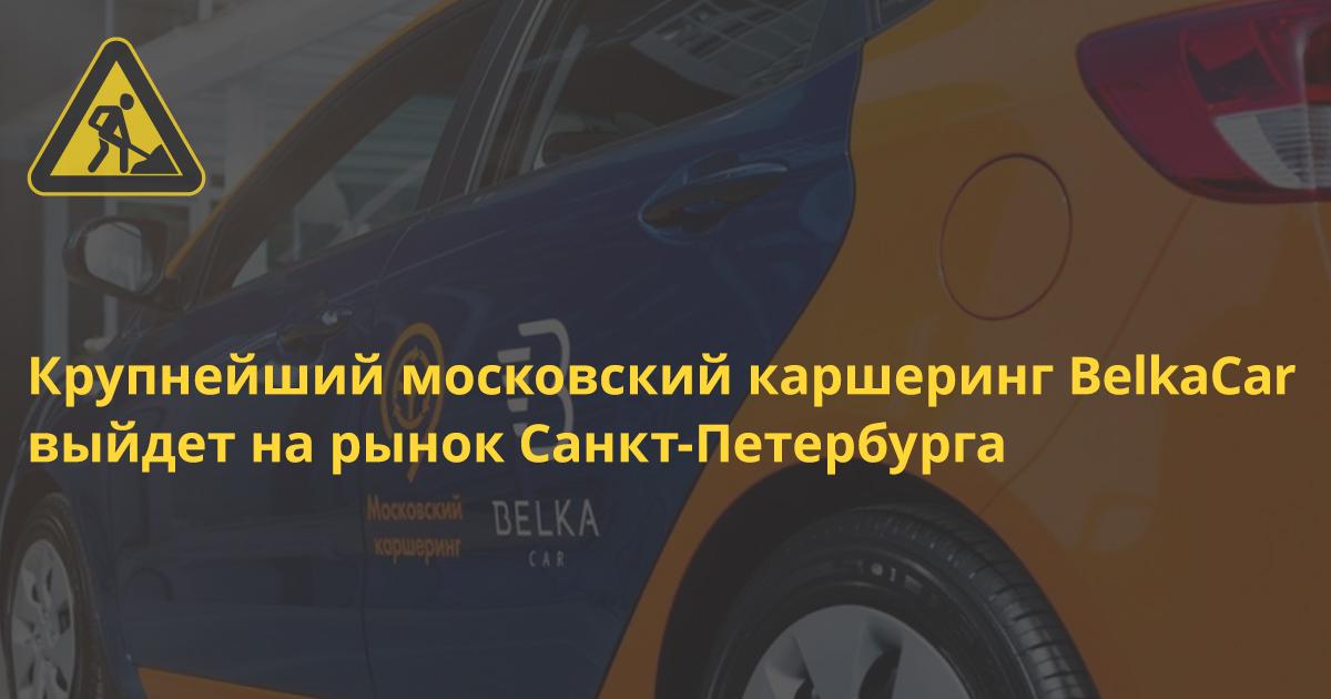 Каршеринг BelkaCar выйдет на рынок Санкт-Петербурга до конца года